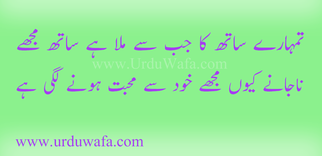 Romantic-Poetry-In-Urdu